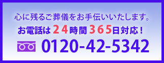 心に残るご葬儀をお手伝いいたします。お電話は24時間365日対応! 0120-42-5342