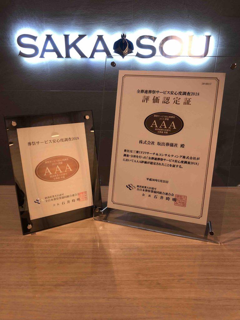 全葬連葬祭サービス安心度調査2018取得!!