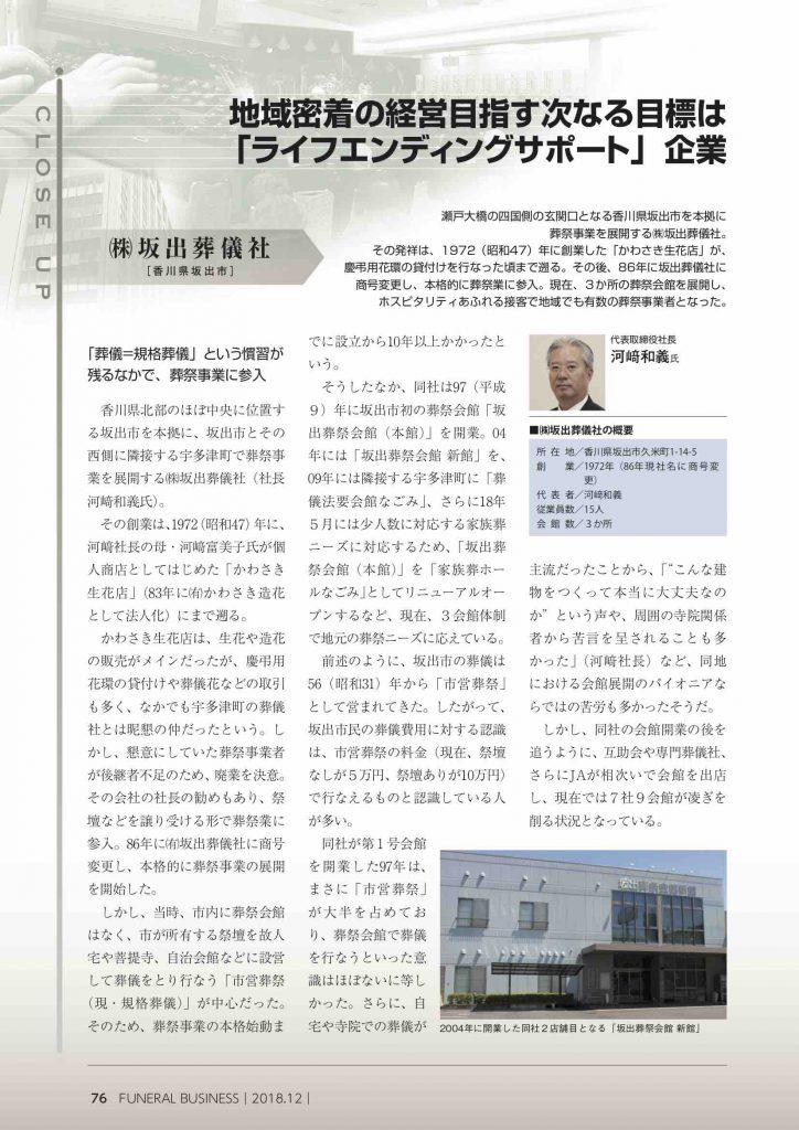 業界誌に掲載されました。