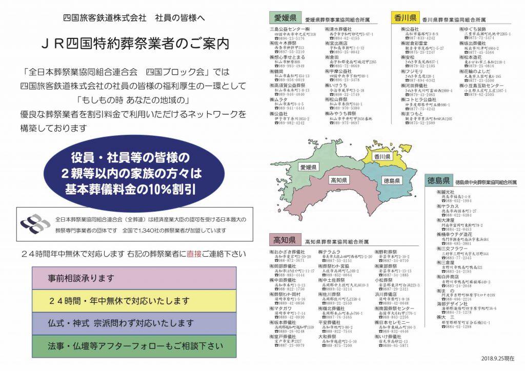 四国旅客鉄道株式会社 社員の皆...