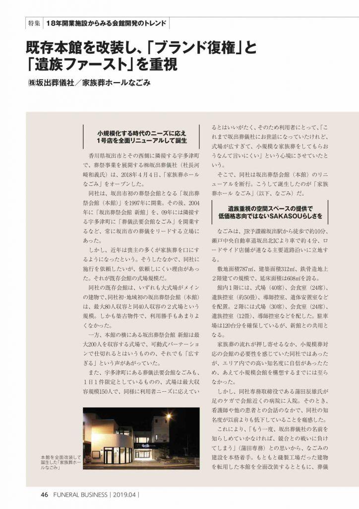 「月刊フューネラルビジネス」2019年4月号掲載されました 専務取締役 蒲田辰雄