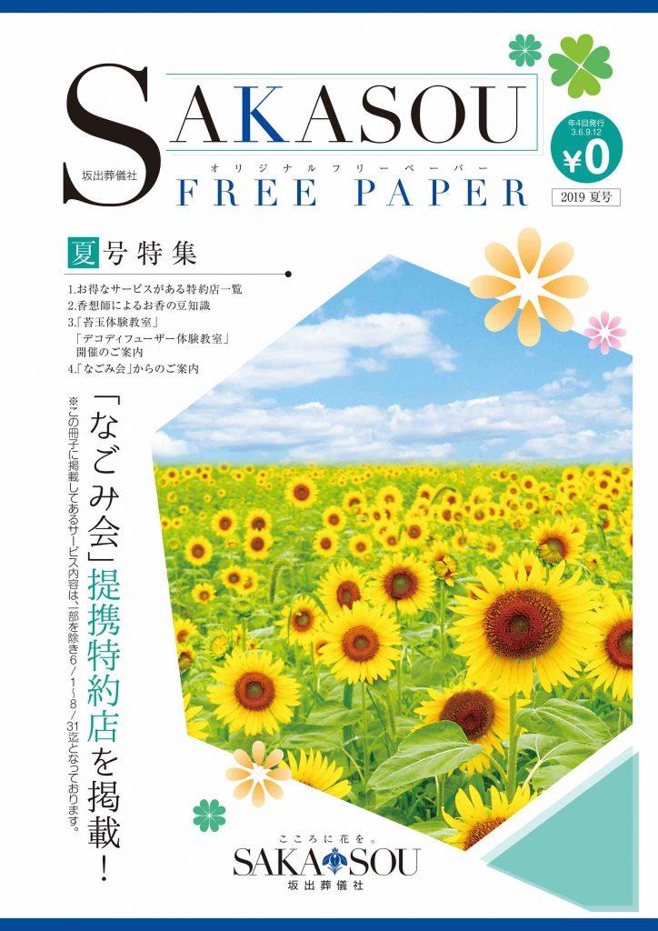 フリーペーパー夏号発刊いたしました。