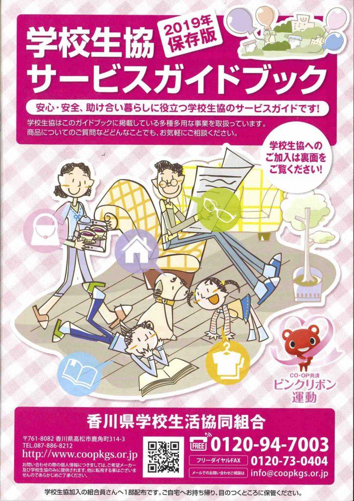 香川県学校生活協同組合 組合員の皆さまへ