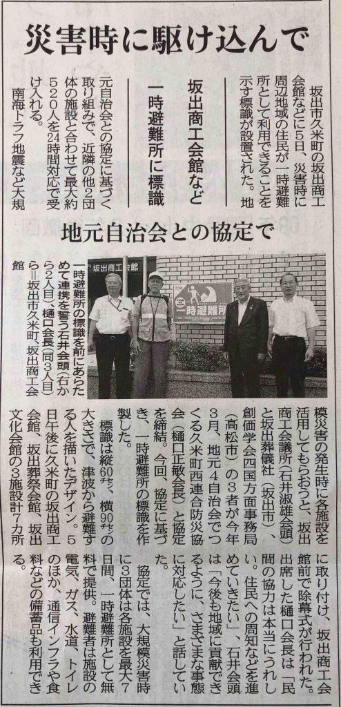 2019年7月6日四国新聞に掲載されました。