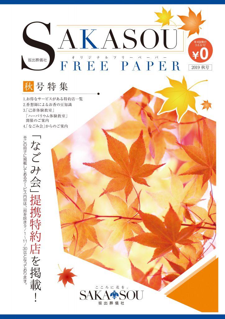 フリーペーパー秋号発刊いたしました。