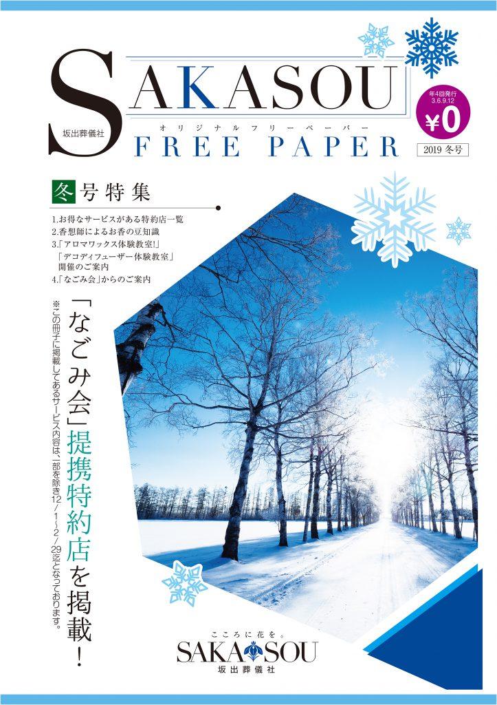 フリーペーパー冬号発刊いたしました。
