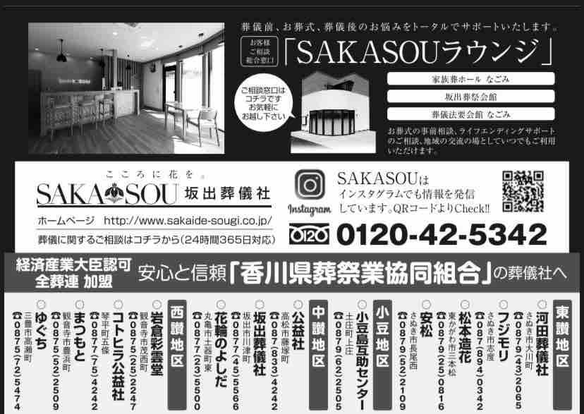 2020年2月9日四国新聞に掲載されました。