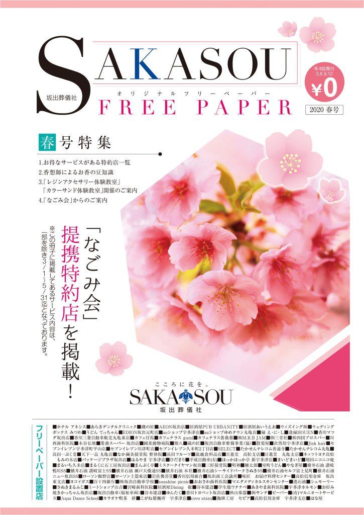 フリーペーパー春号発刊いたしました。
