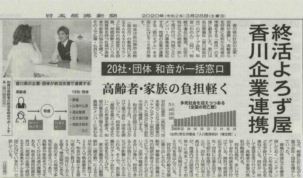 2020年3月28日 日本経済新聞に掲載されました。