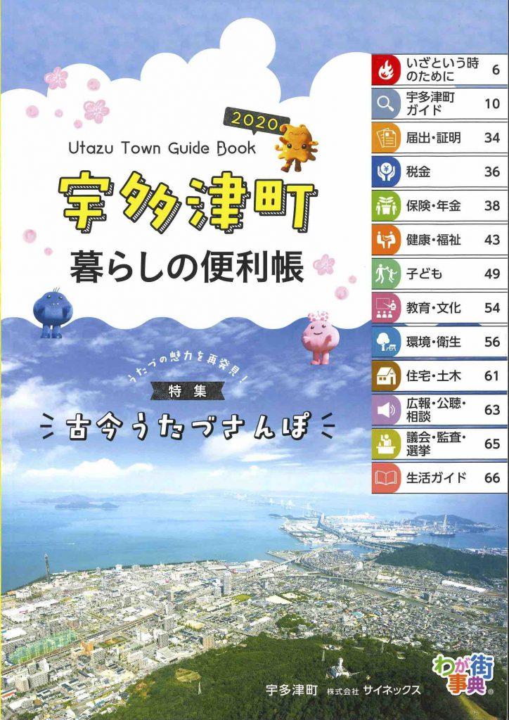 2020年度 宇多津の暮らしの便利帳に掲載しました。