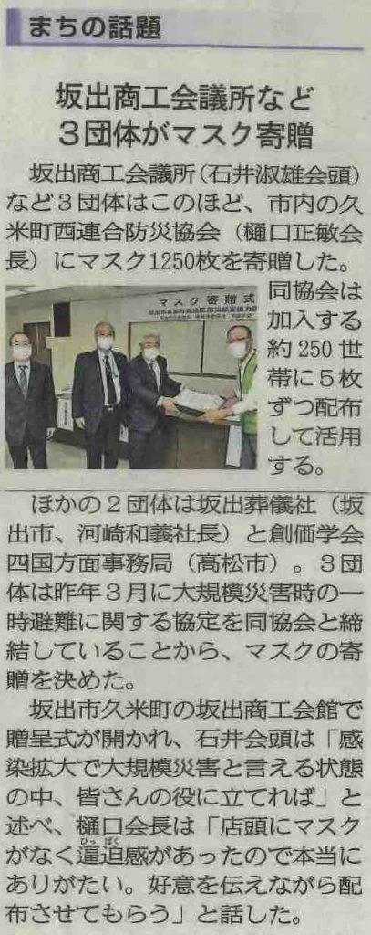 2020年5月4日 四国新聞に掲載されました。