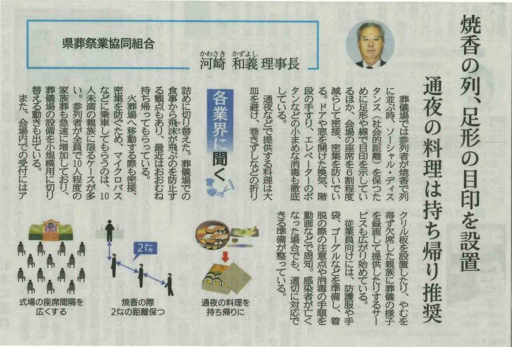 2020年7月11日 四国新聞に掲載されました。