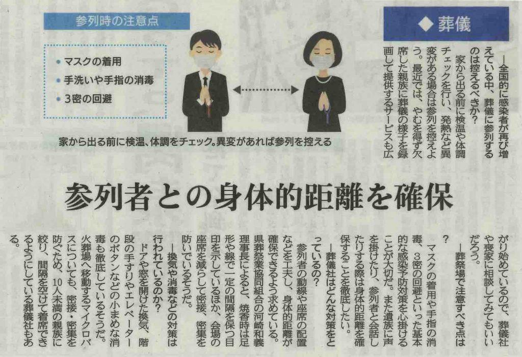 2020年7月23日 四国新聞に掲載されました。