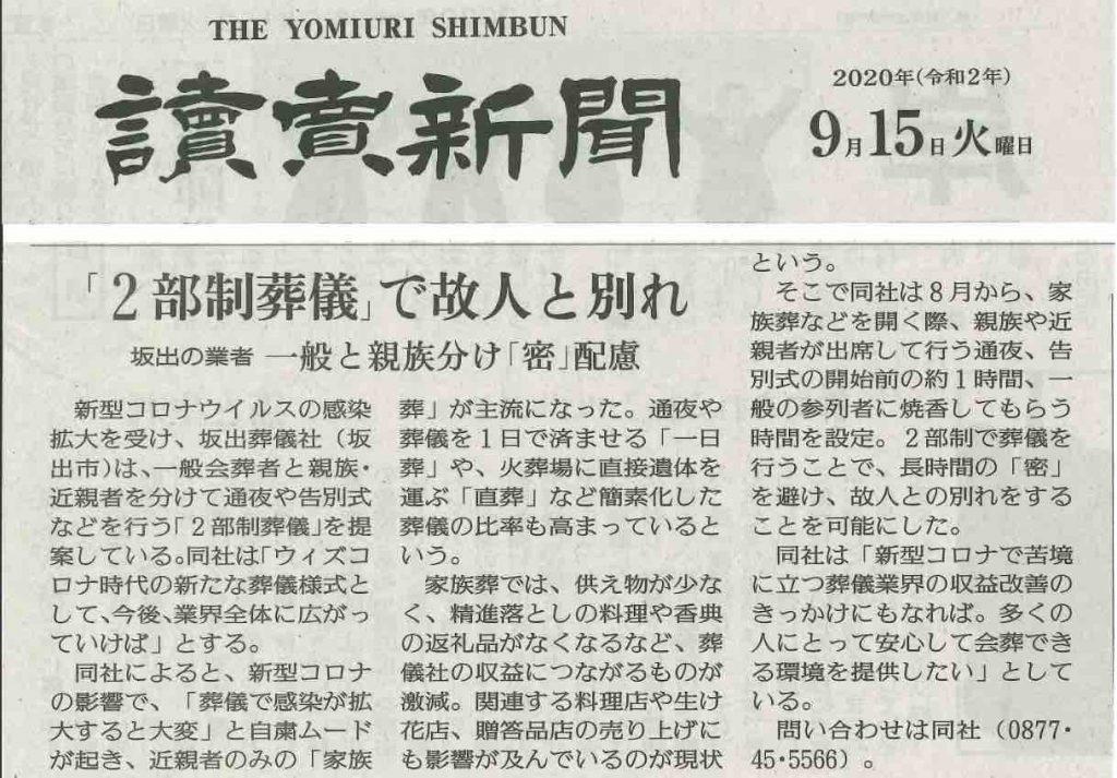 2020年9月15日 読売新聞に掲載されました。