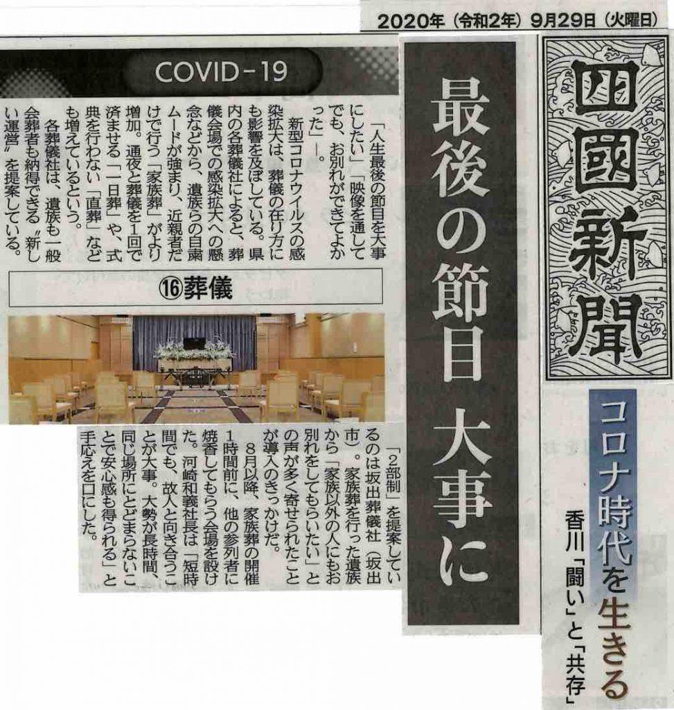 2020年9月29日四国新聞に掲載されました