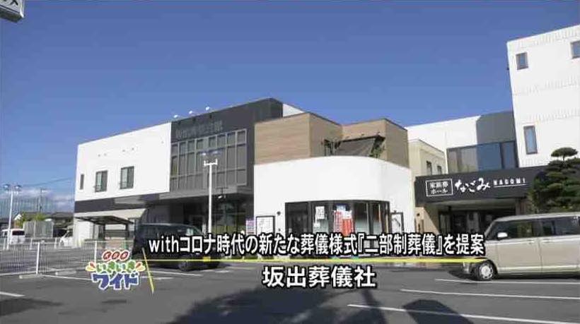 2020年10月28日 KBN香川テレビ放送網で放送されました