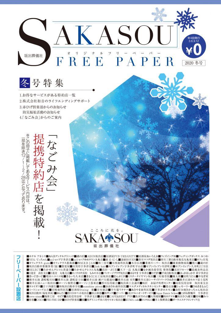 フリーペーパー冬号発刊いたしました