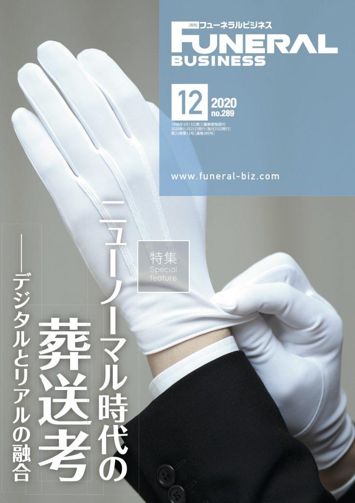 葬儀業専門誌「月刊フューネラルビジネス」2020年12月号掲載されました