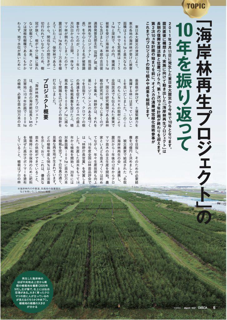 SAKASOUボランティア活動報告