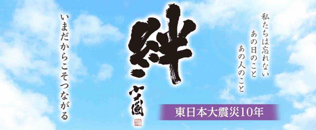 鼎談 東日本大震災から10年 追悼の祈り 「私たちは忘れない あの日のこと あの人のこと 〜弔いに携わる者として〜」