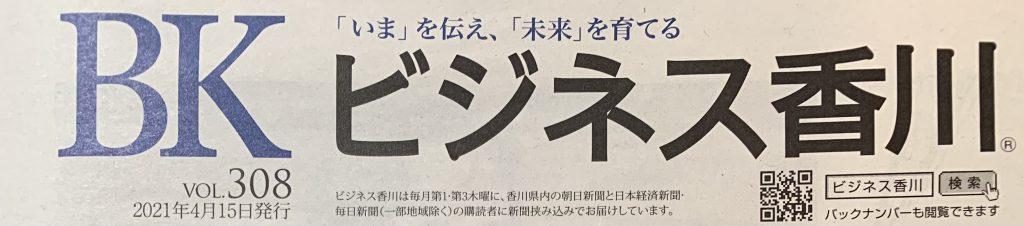 2021年4月15日発行 ビジネス香川に掲載されました