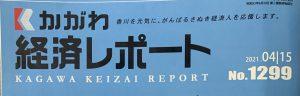2021年4月15日発行 かがわ経済レポートに掲載されました